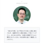 スタディサプリ伊藤先生