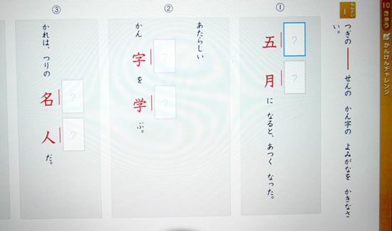 漢字の読みに関する問題