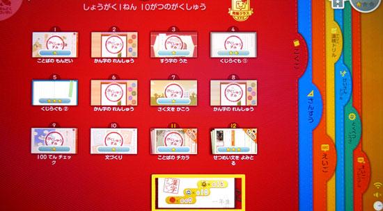 漢字コレクション