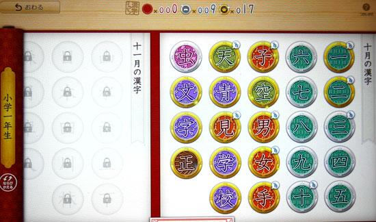 漢字ドリルのメダル
