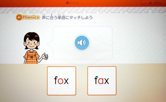 発音おさらい学習