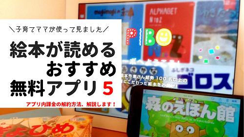 絵本アプリ
