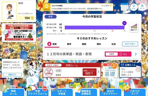 進研ゼミアプリ