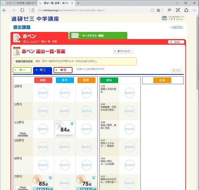 進研ゼミwebサイト