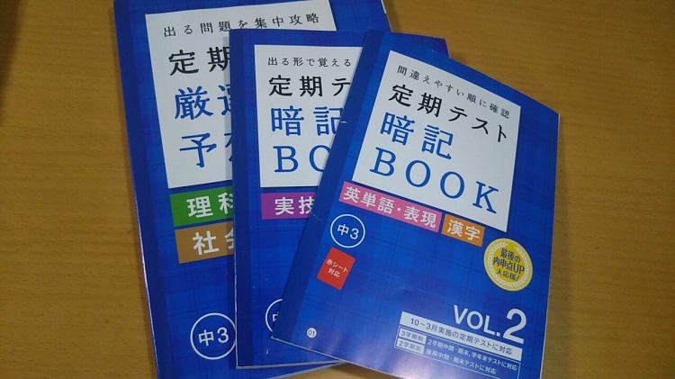 暗記BOOK