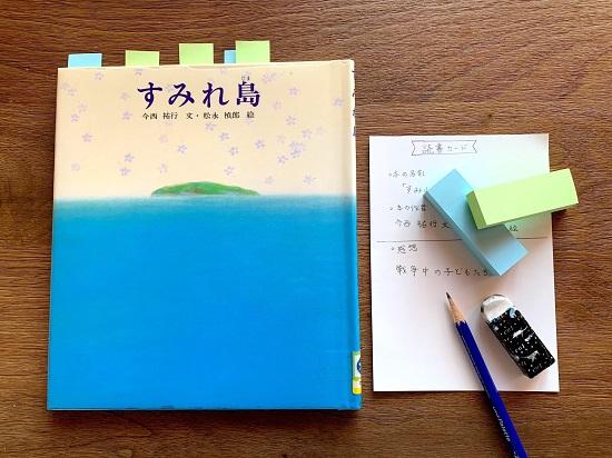 夏休み宿題お助けBOOK