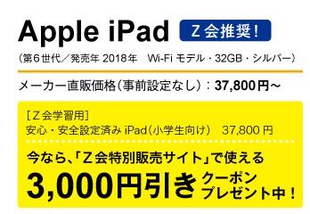 タブレットコースのiPad