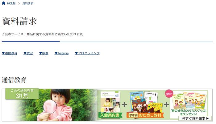 ホームページの資料請求画面