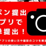 赤ペン提出カメラ