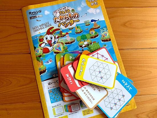 アプリやボードゲーム
