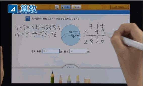 算数と計算
