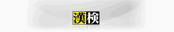 漢字検定の合格