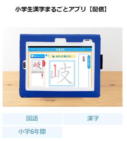 小学生漢字まるごとアプリ